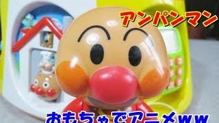 anpanman Spielzeug cartoon アンパンマン おもちゃでアニメww よくばりBOX DX