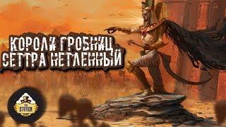 Былинный сказ: Warhammer Fantasy: Сеттра Нетленный
