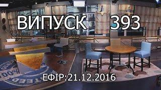 Утро в Большом Городе – Выпуск 393 – 21.12.2016