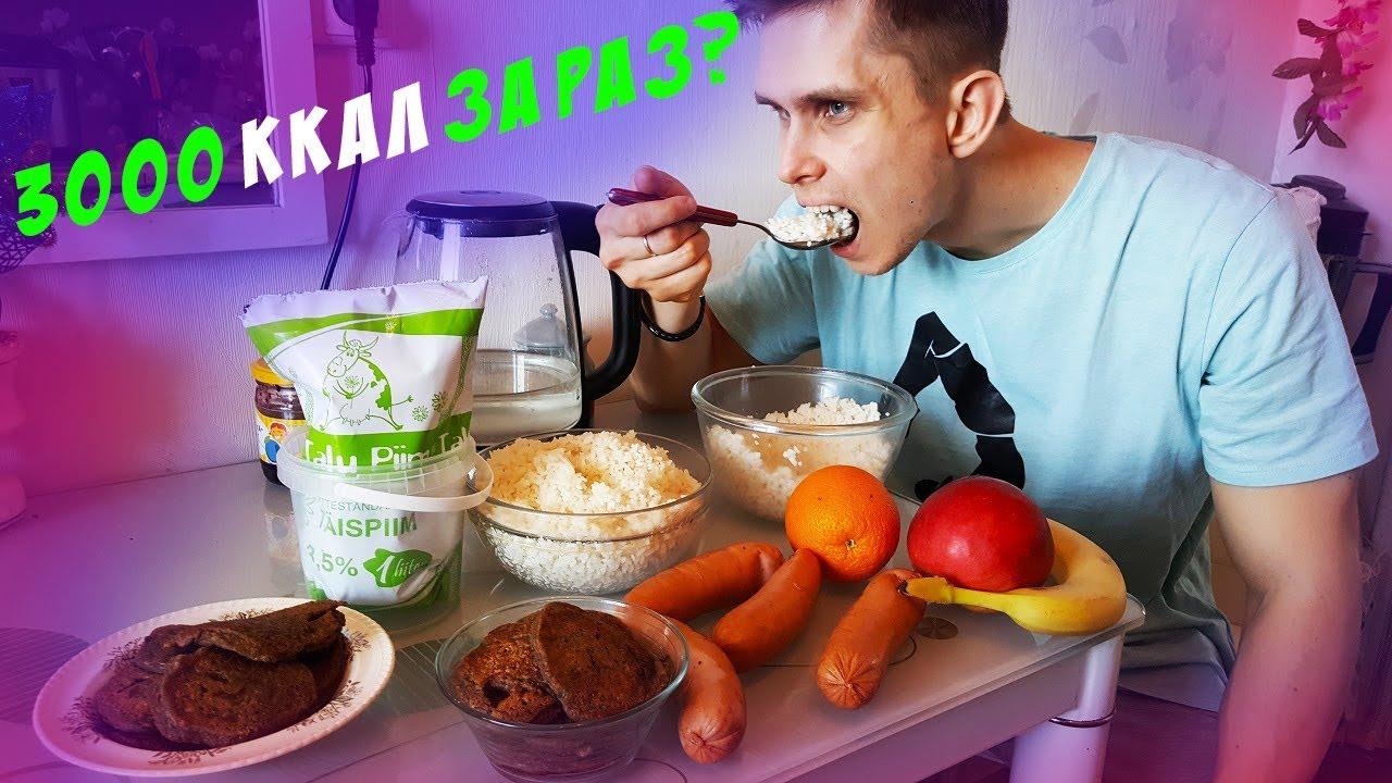 Как Съесть Гораздо Больше Калорий, чем вы можете ЗА РАЗ!