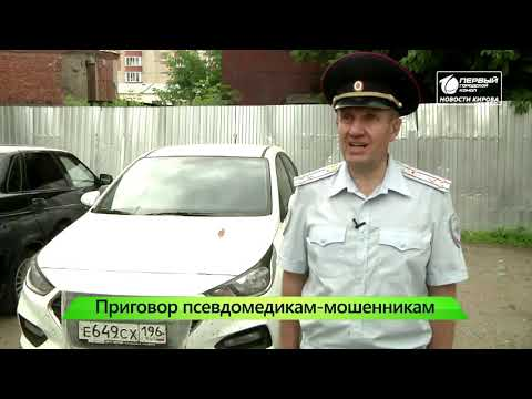 Новости Кирова выпуск 20.09.2019