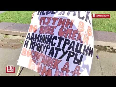 Новая голодовка -  жительница Невьянска так и не получила обещанную квартиру