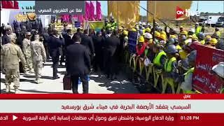 عمال مشروعات شرق بورسعيد يستقبلون السيسي بهتافات: