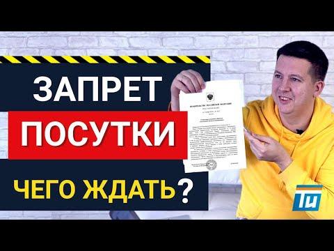 Посуточная аренда квартир вне закона? Закон Хованской. Что на самом деле запретил Медведев?