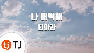 Do You Know Me? 나어떡해_T-ara 티아라_TJ노래방 (Karaoke/lyrics/romanization/KOREAN)