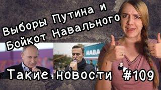 Выборы Путина и бойкот Навального. Такие новости №109
