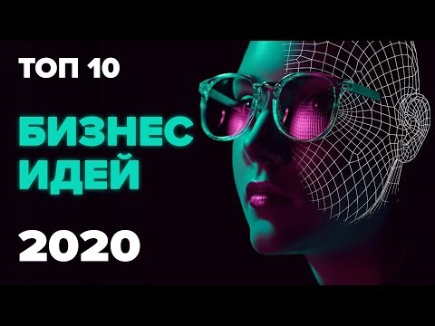 ★ТОП 10 Бизнес идеи на 2020 год. Бизнес идея 2020. Бизнес блог. Business ideas. Бизнес 2020
