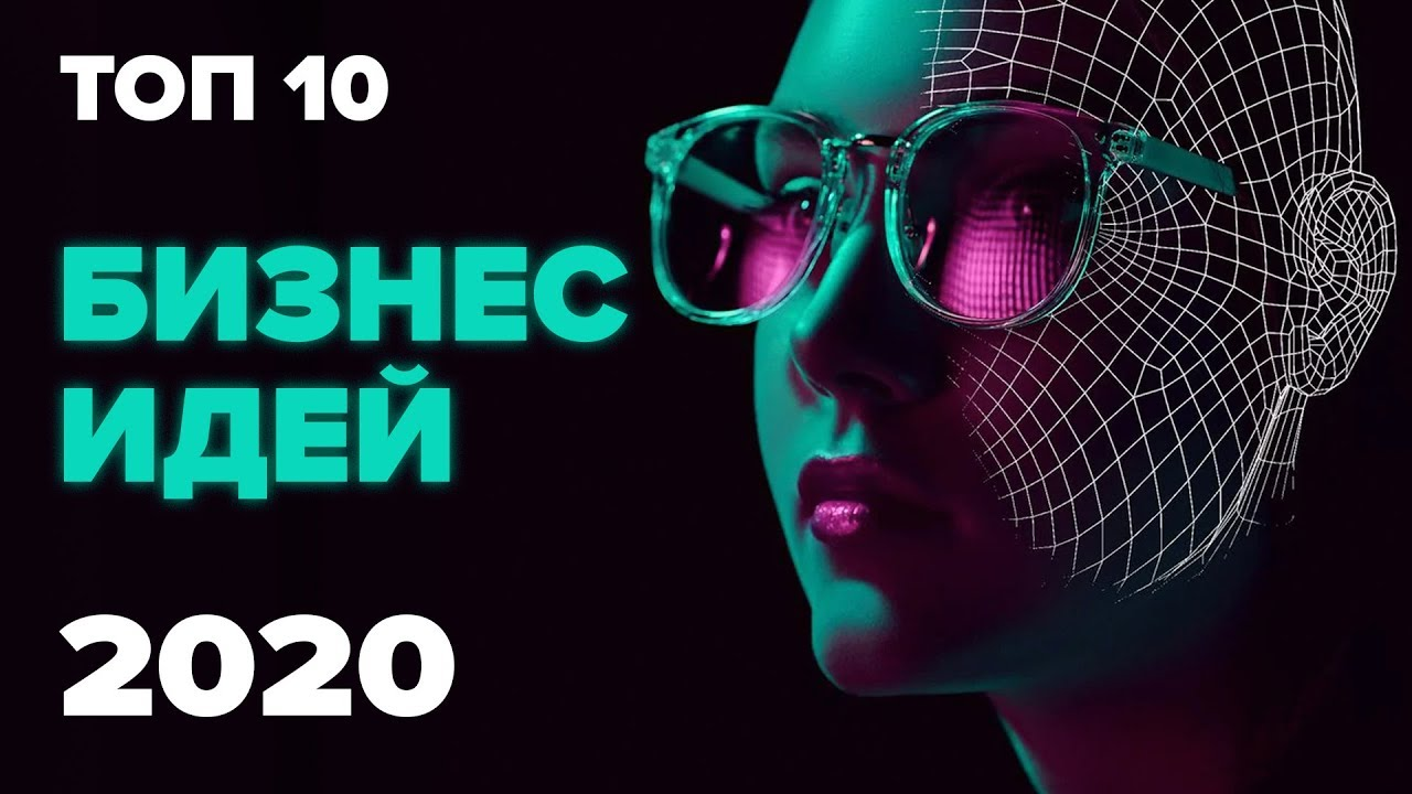 ★ТОП 10 Бизнес идеи на 2020 год. Бизнес идея 2020. Бизнес блог. Business ideas. Бизнес 2020