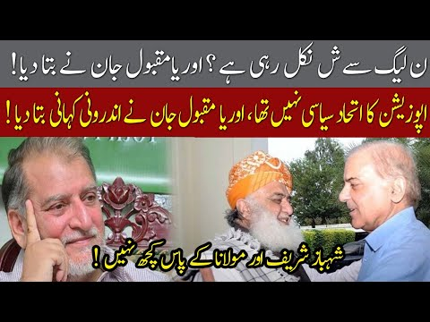 Orya Maqbool Jan great analysis on Shahbaz Sharif and Maulana meeting | 29 May 2021 | 92NewsHD thumbnail