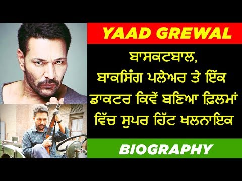 🔴 YAAD GREWAL BIOGRAPHY IN PUNJABI | WIFE | FAMILY | CHILDREN | MOVIES | INTERVIEW | EDUCATION