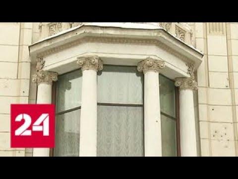 Дом Хомякова на Кузнецком мосту обрел охранный статус - Россия 24