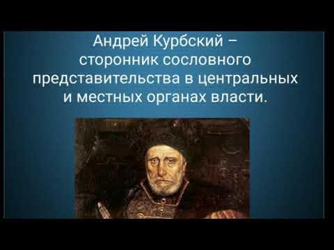 Переписка Ивана Грозного и Андрея Курбского