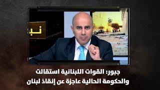 جبور: القوات اللبنانية استقالت والحكومة الحالية عاجزة عن إنقاذ لبنان