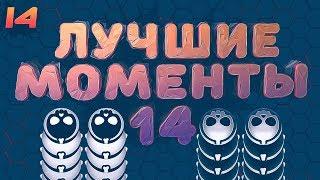 WORMAX.IO - ЛУЧШИЕ МОМЕНТЫ #14 | CLAN - [TH]
