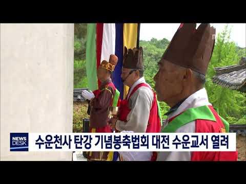 [대전MBC뉴스]수운천사 탄강 기념봉축법회
