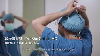 女性外科医の道 Women in Surgery | 中国医薬大学付属病院外科部