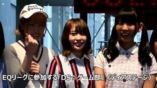 芸能人女子eスポーツクイーン決定戦「e-Sports Queen League」(EQリー...