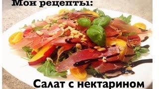 Рецепт: САЛАТ с нектарином и ветчиной