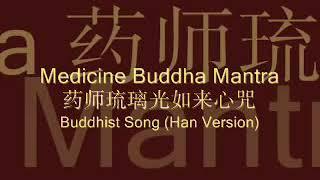 Bhaisajyaguru Buddha Mantra (Medicine Buddha Mantra)