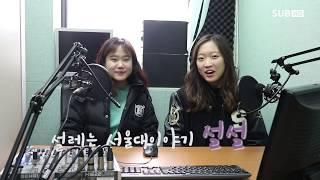 [서울대학교 방송 SUB – 보이는 라디오] 설설 EP…