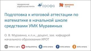 Подготовка к итоговой аттестации по математике в начальной школе средствами УМК Муравиных