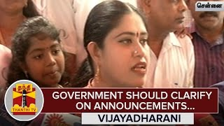 Government should Clarify on Announcements – Vijayadharani, Congress – Thanthi TV