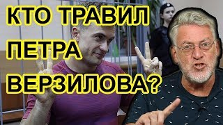 За что отравили Петра Верзилова / Артемий Троицкий