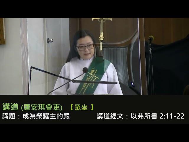 2021-07-18 成為榮耀主的殿 - 唐安琪會吏 (講道 粵語)