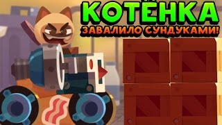 КОТЁНКА ЗАВАЛИЛО СУНДУКАМИ! - CATS: Crash Arena Turbo Stars