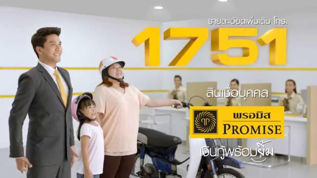 Promise Loans