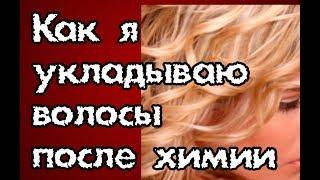 Укладка волос после химии. Быстро и просто!!!