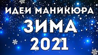 ЗИМНИЙ МАНИКЮР 2021 МАНИКЮР2021 НА ЗИМУ ДИЗАЙН НОГТЕЙ ГЕЛЬ ЛАКОМ ИДЕИ ФОТО