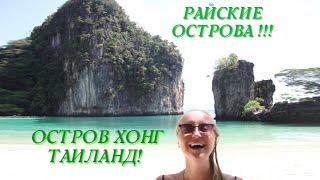 РАЙСКИЕ ОСТРОВА Остров 1 Ко Хонг Архипелаг Хонг Острова в Таиланде Огромные вараны