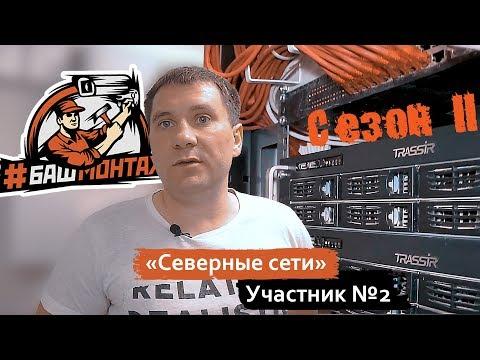 видео: #БАШМОНТАЖ Установка видеонаблюдения в тире г.Санкт-Петербург