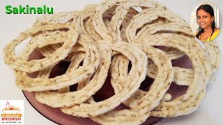 Telangana Specal Sakinalu - Sankranthi Sakinalu Recipes - Appetizer Evening Snacks Recipes