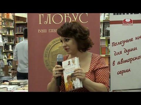 Наталья Толстая - Секреты вечной любви в Главном книжном