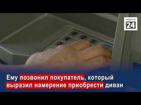 Житель Ноябрьска заплатил мошенникам за продажу собственного дивана