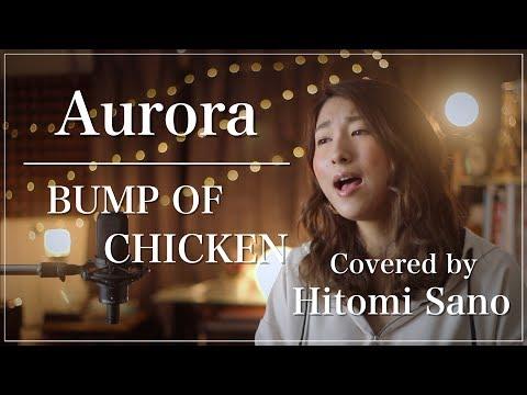 【女性カバー】Aurora(TBS系日曜ドラマ『グッドワイフ』主題歌) / BUMP OF CHICKEN -フル歌詞- Mp3