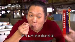 【台南】我在台南花生喜事  在台灣的故事 899集 20180213