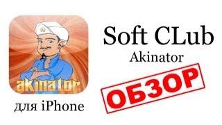 приложение Акинатор (Akinator) - обзор от Soft CLub