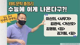 (9.18 강의)EBS 문학 출제 예상 작품 해설&am…