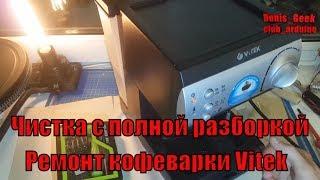 кофеварка Vitek VT-1511 ремонт