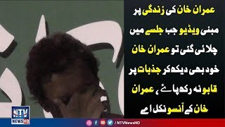 Imran Khan Crying When play his historical 22 year  struggle video in jalsa