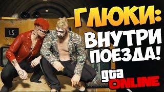 GTA ONLINE - В КАБИНЕ ПОЕЗДА! (Глюки) #161