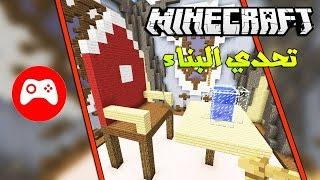 ماين كرافت | تحدي البناء | صنعت كرسي خورافي !