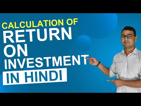 ROI Formula | How To Calculate Return On Investment | (in Hindi)