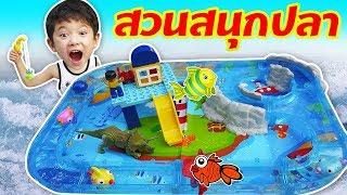 สกายเลอร์ | สร้างสวนน้ำให้ปลา มีสไลเดอร์ด้วย | Fish Outdoor Playground