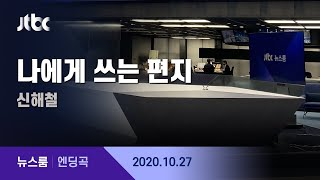 10월 27일 (화) 뉴스룸 엔딩곡 (BGM : 나에게 쓰는 편지 - 신해철) / JTBC News