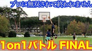【バスケ】プロはやはりプロだと思う【1on1】