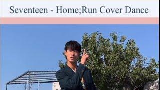 세븐틴(Seventeen) - 'Home;Run' Cover Dance